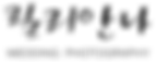 릴리안나스냅-한글블랙-웹.png
