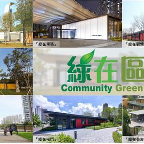 「綠在東區」4年回收1400噸物料
