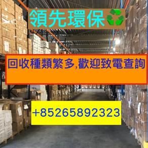 領先環保-高價收購各大小公司倉存貨,退港貨
