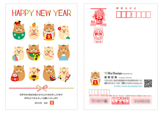 2019年 年賀状(とごあいさつ)/Bis Design