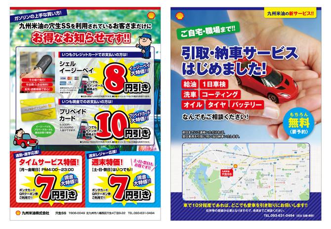 「2018年、年始キャンペーン」チラシ/九州米油(株)さま