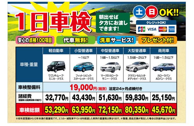 車検の看板/九州米油(株)さま