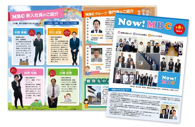事務所通信「Now!MBC」第8号/税理士法人MBC合同会計様