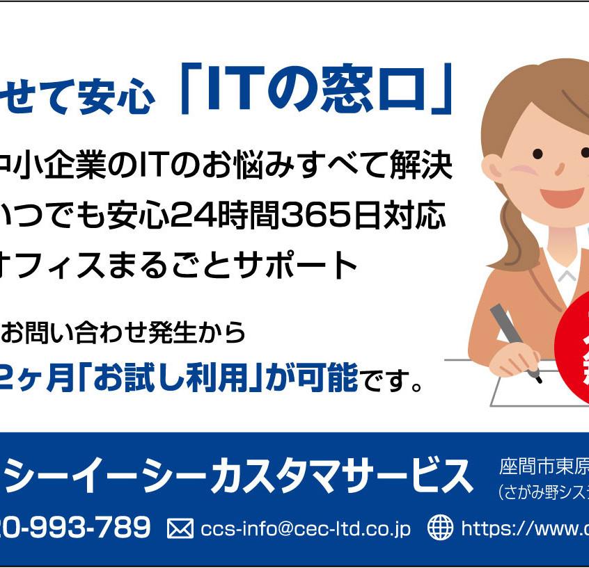 商工会用広告_ITの窓口88×59_1017