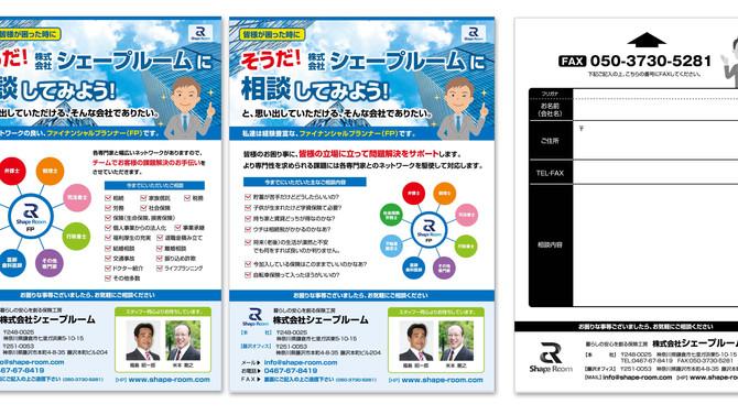 B5 会社案内用 ポスティングチラシ/(株)シェープルームさま