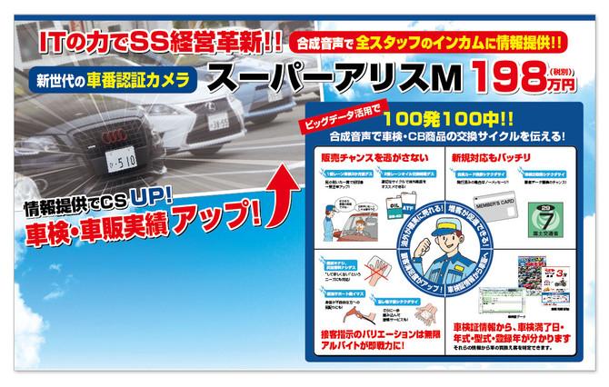 展示会用パネル「スーパーアリスM」/(株)ICNさま