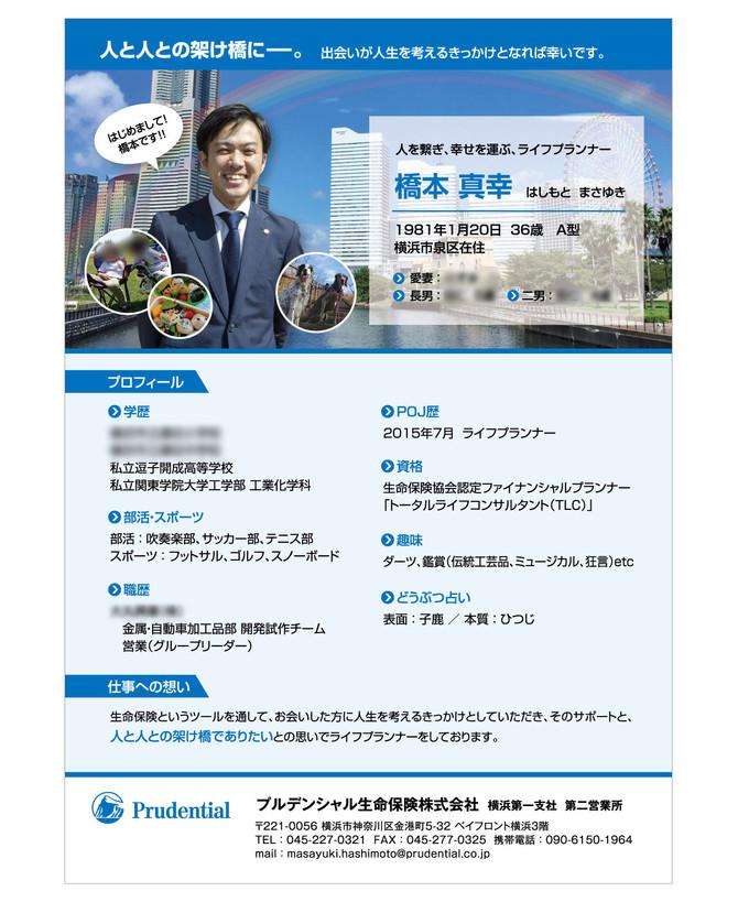 A5自己紹介カード/プルデンシャル生命保険(株)橋本さま