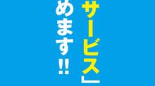 【お知らせ📢☺️】#デザイナー的コロナに負けるな企画