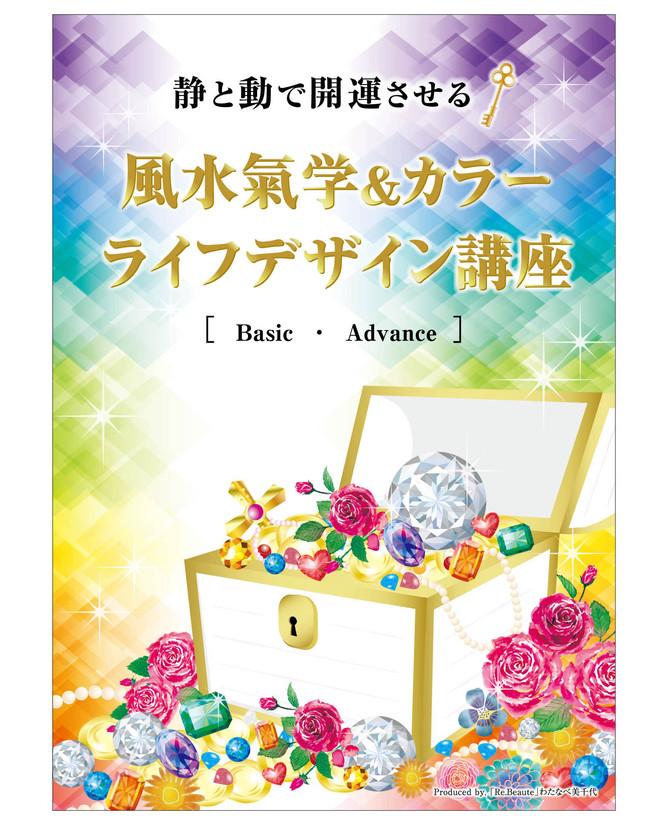 表紙(新講座テキスト)・ディプロマ/リ・ボーテさま