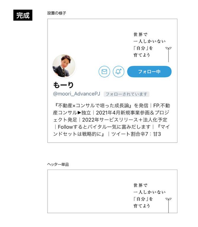『Twitterのヘッダー』制作/もーり様