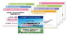 「自分年金の作り方」のセミナー資料(全P27)/米本さま