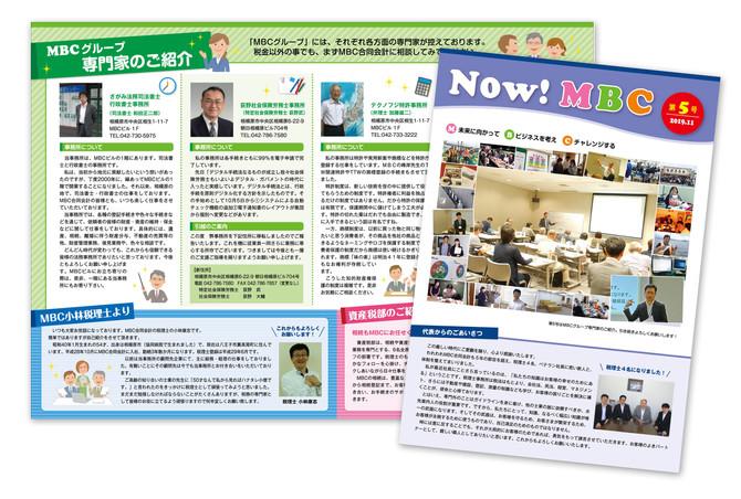 事務所通信「Now!MBC」第5号/税理士法人MBC合同会計さま