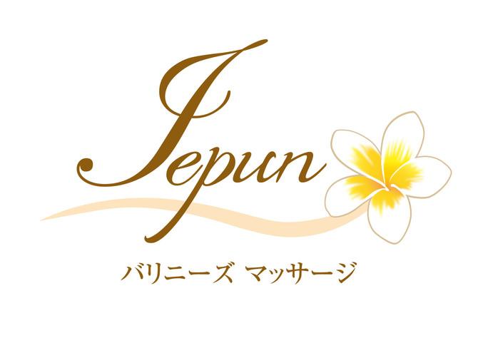 ロゴ制作/バリニーズマッサージJepunさま