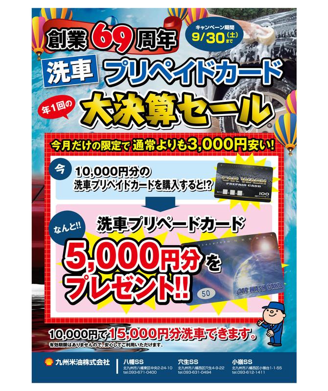 「洗車プリカの大決算セール」のチラシ/九州米油さま