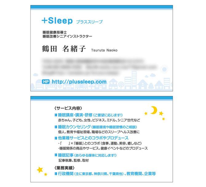 睡眠健康指導士様の「名刺」/+Sleep 鶴田さま