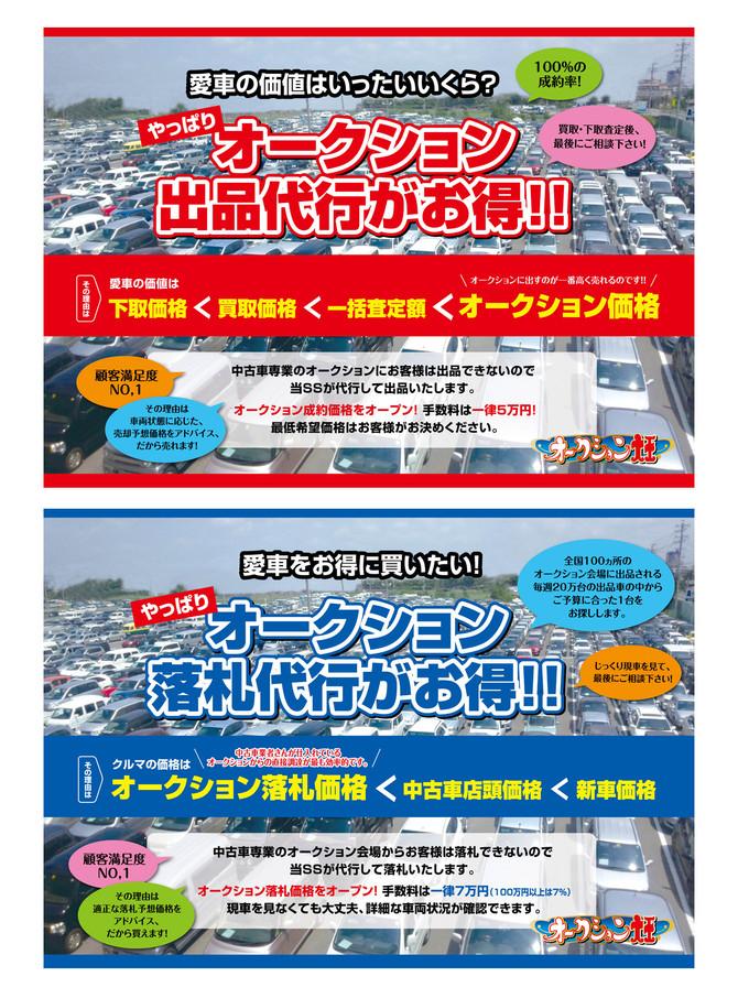 A1出品落札ポスター(横型)/ICNさま