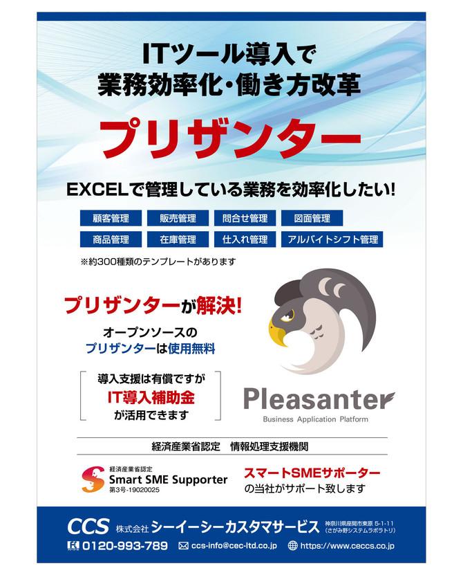 プリザンターチラシ(商工会広報誌用)/(株)シーイーシーカスタマサービスさま