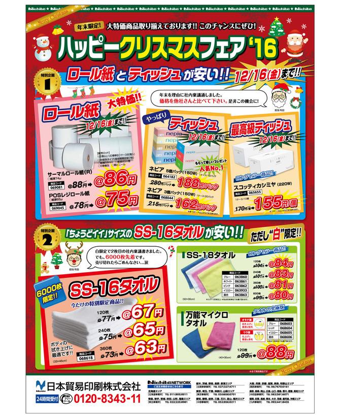 A3キャンペーンチラシ/日本貿易印刷さま