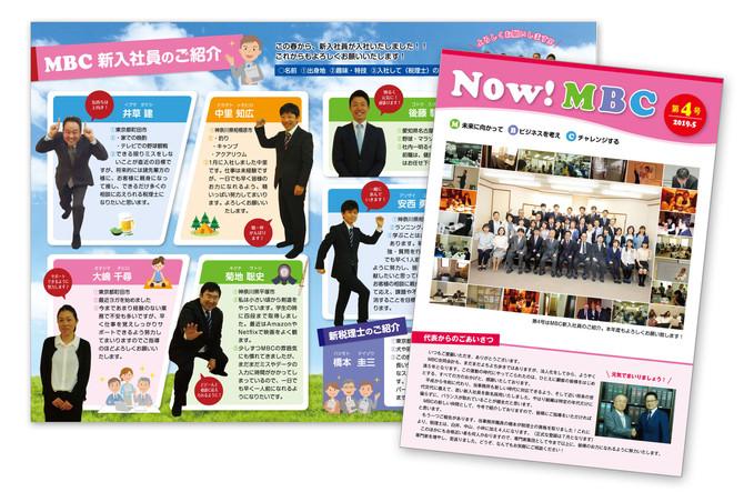 事務所通信「Now!MBC」第4号/税理士法人MBC合同会計さま