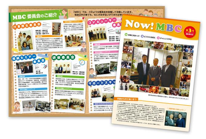 事務所通信「Now!MBC」第3号/税理士法人MBC合同会計さま