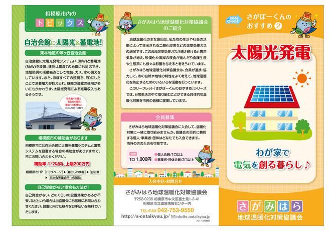 「太陽光発電」三つ折りリーフレット/さがみはら地球温暖化対策協議会さま