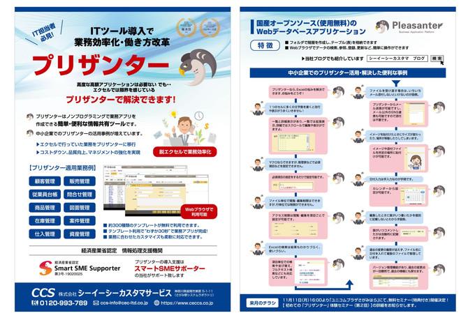 プリザンターチラシ(商工会広報誌用)第4弾/(株)シーイーシーカスタマサービスさま