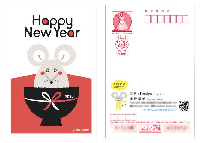 2020年 年賀状(とごあいさつ)/Bis Design