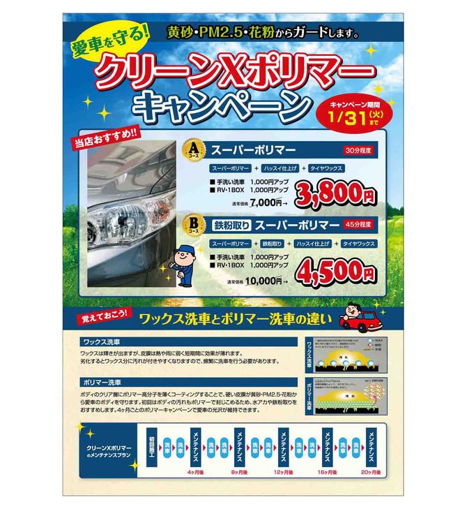 ポリマー洗車のチラシ・DM/九州米油さま