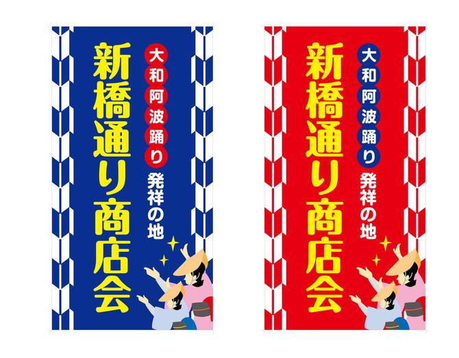 商店会のフラッグ/大和新橋通り商店会さま