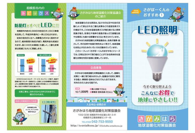 「LED照明」三つ折リーフレット/さがみはら地球温暖化対策協議会様