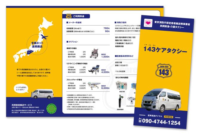 介護タクシーリーフレット/143ケアタクシー様