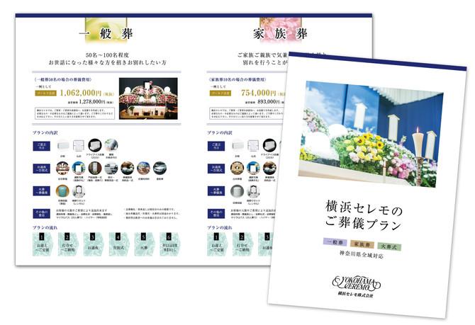 ご葬儀プラン(8P)/横浜セレモ株式会社さま