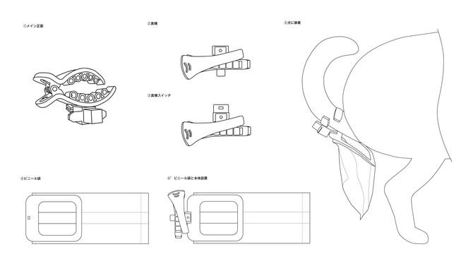 初!特許申請のイラスト制作