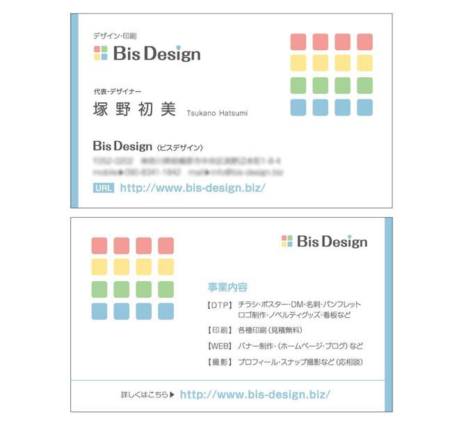 (再)自分の名刺/Bis Design