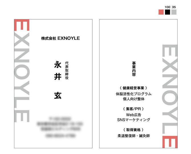 新会社『名刺制作』/(株)EXNOYLE様