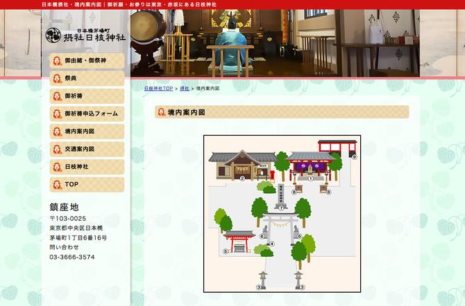 境内案内図イラスト(ホームページ用) /摂社日枝神社さま