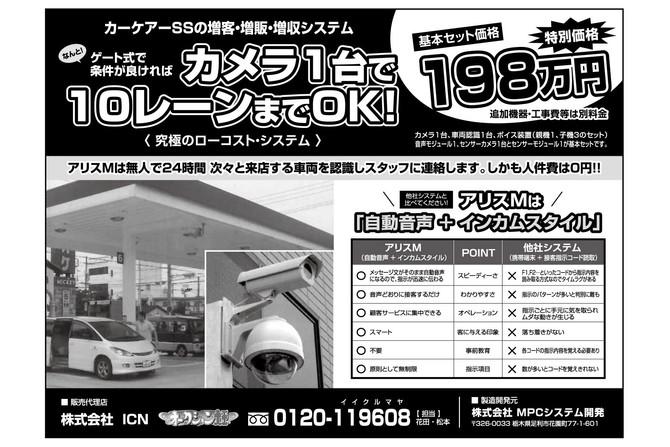 モノクロ雑誌広告/ICNさま
