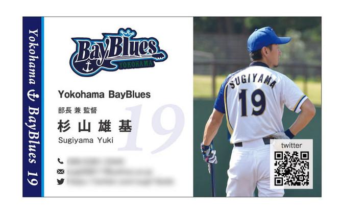 社会人野球「横浜ベイブルース」監督様の名刺/ 杉山 様