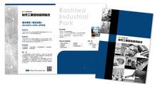 表紙用ポケットフォルダ(1)・11社分パンフレット(2)/柏市工業団地協同組合さま