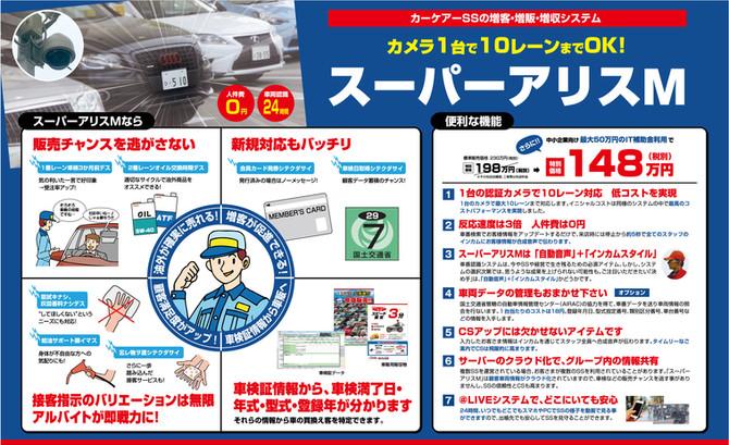 展示会用パネル・チラシ「アリスM」/ICN様