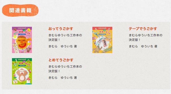 『きむらゆういち式 うごく!かみ工作ランド(全3巻)』告知動画掲載!!