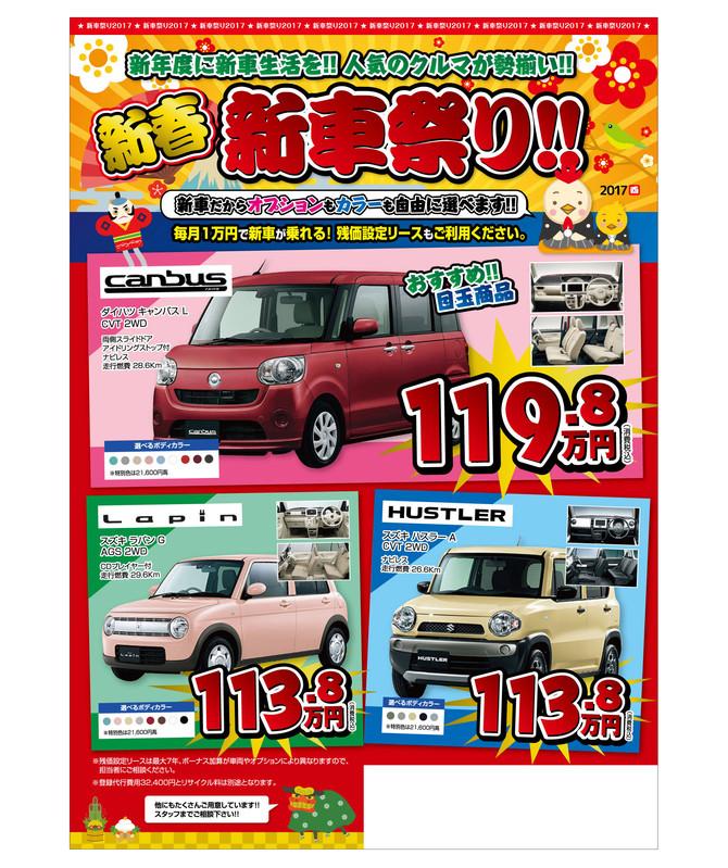 新車販売のチラシ・ポスター/ICNさま