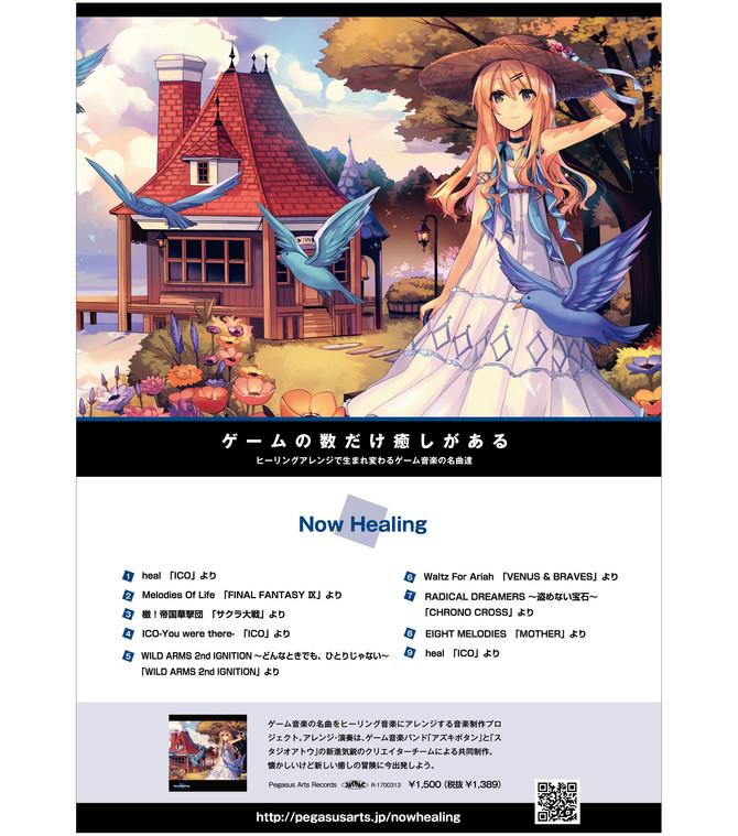 CD「Now Hearing」販促用ポスター/アズキボタン&スタジオアトウさま