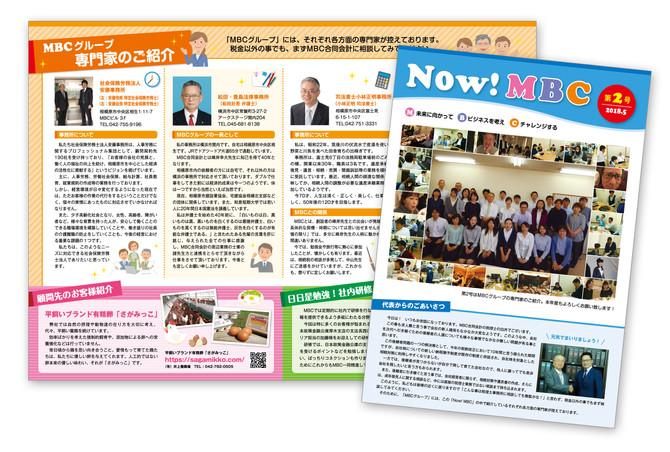 事務所通信「Now!MBC」第2号/税理士法人MBC合同会計さま