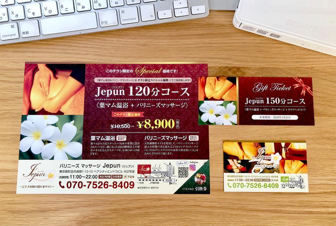 チラシ・ギフトチケット・名刺/バリニーズマッサージJepunさま