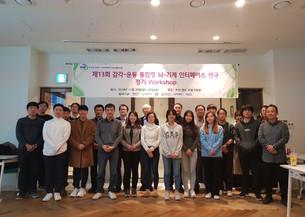 Workshop in Busan