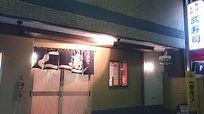 0046_武寿司-min.jpg
