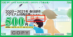 プレチケ500円-min.jpg