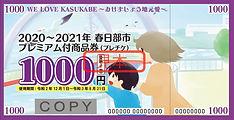 プレチケ1000円-min.jpg