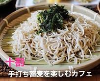 0084_蕎麦カフェ竜人.png